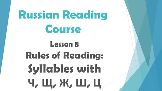 Russian Reading Course. Lesson 8. Rules of reading: SYLLABLES with Ч, Щ, Ж, Ш, Ц