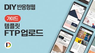 [xe반응형웹사이트 만들기] 디자인솔 템플릿(레이아웃스…