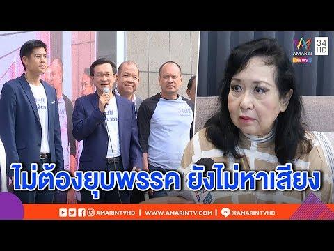 ทุบโต๊ะข่าว:อดีตกกต.ชี้ไทยรักษาชาติไม่ถึงขั้นถูกยุบพรรคแนะจบด้วยดีเดินหน้าต่อสู้ศึกเลือกตั้ง10/02/62