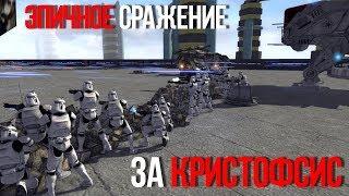 ЭПИЧНОЕ СРАЖЕНИЕ ЗА КРИСТОФСИС!   Men Of War Star Wars   ЗАРИСОВКИ #32