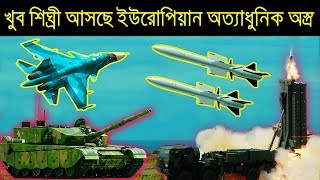 Bangladesh Army Buying HUGE High-Tech WEAPONS