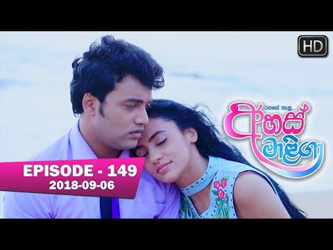Ahas Maliga | Episode 149 | 2018-09-06 thumbnail