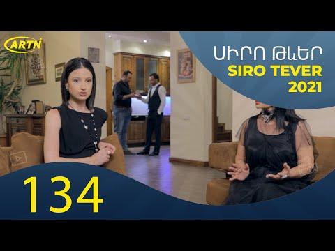 Սիրո Թևեր Սերիա 134   SIRO TEVER PART 134