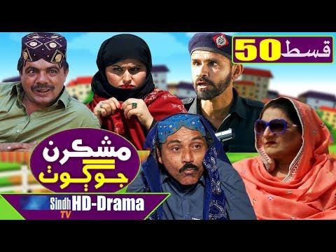 Mashkiran Jo Goth EP 50 | Sindh TV Soap Serial | HD 1080p |  SindhTVHD Drama