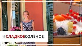Рецепт салата Macedonia от Юлии Высоцкой | #сладкоесолёное №41 (18+)