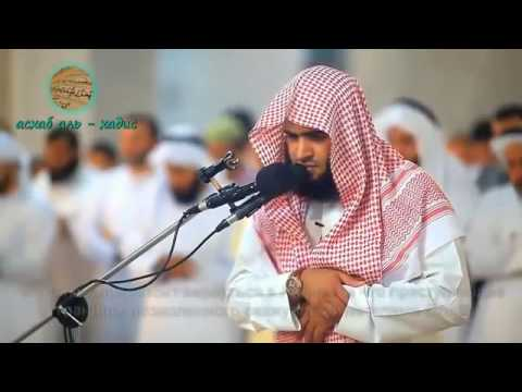 AMAZING RECITATION Syeikh salman al utaybi HD
