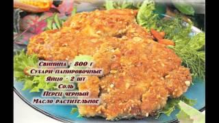 Рецепт Мясо в сухарях
