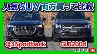 【人気SUV両方買って比較】アウディQ3スポーツバック vs メルセデスGLB ココがダメ! ココは良い! 納車後内装レビュー   Audi Q3 Sportback 35TDI S line