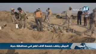 الجيش اليمني يتلف 5 آلاف لغم في محافظة حجة