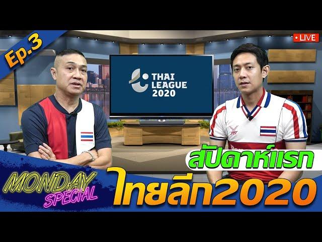 ชำแหละ ไทยลีก2020 นัดเปิดฤดูกาล (Monday Special Ep.3)