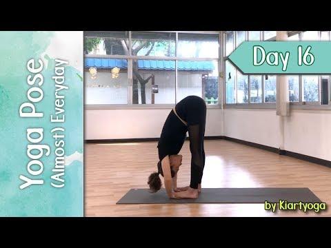 ฝึกโยคะ 1 ท่า (เกือบ) ทุกวัน Day16 Pada Hastasana | #โยคะเบื้องต้น #yoga