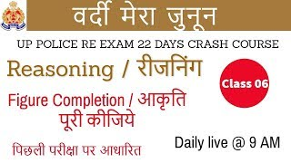 Class 06 || # UP Police Re exam | 22 Days Crash Course | Reasoning | by Vivek Sir
