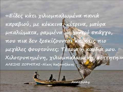 Free Bird - Lynyrd Skynyrd (Dedicated to Nikos Kazantzakis)