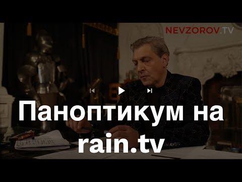 Паноптикум на Rain.tv из Студии Nevzorov.tv