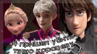 Иккинг; Эльза; Джек || Убить королеву