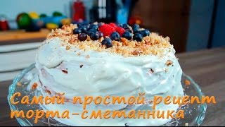 Самый простой рецепт торта-сметанника в мультиварке, пошаговый рецепт торта в домашних условиях