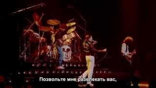 Queen - Let Me Entertain You - русские субтитры