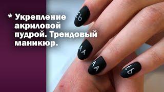 Укрепление ногтей пудрой Маникюр с надписями