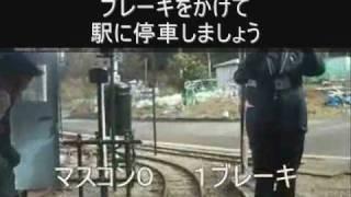 櫻谷輕便鐵道 教習総合教習ビデオ 2009,2,3改定