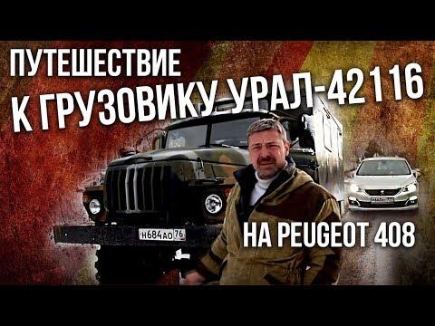 К Грузовику Урал-42116 на PEUGEOT 408 | Грузовики СССР – Монстры бездорожья | Pro автомобили