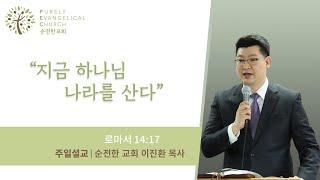[PEC 순전한교회] 주일설교 09.06.2020 | 지금 하나님 나라를 산다  | 이진환 목사