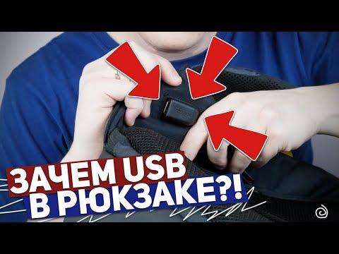 xd-design-bobby:-ЗАЧЕМ-usb-В-РЮКЗАКЕ?!