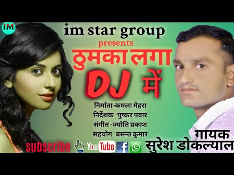 NEW LATEST KUMAONI DJ SONG THUMKA LAGA (ठुमका लगा)BY SURESH KUMAR DHOKALYAL 2019 TOP UTTRAKHAND DJ thumbnail
