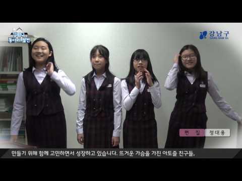 강남구, 동아리 열전 [개원중학교_아토즐]