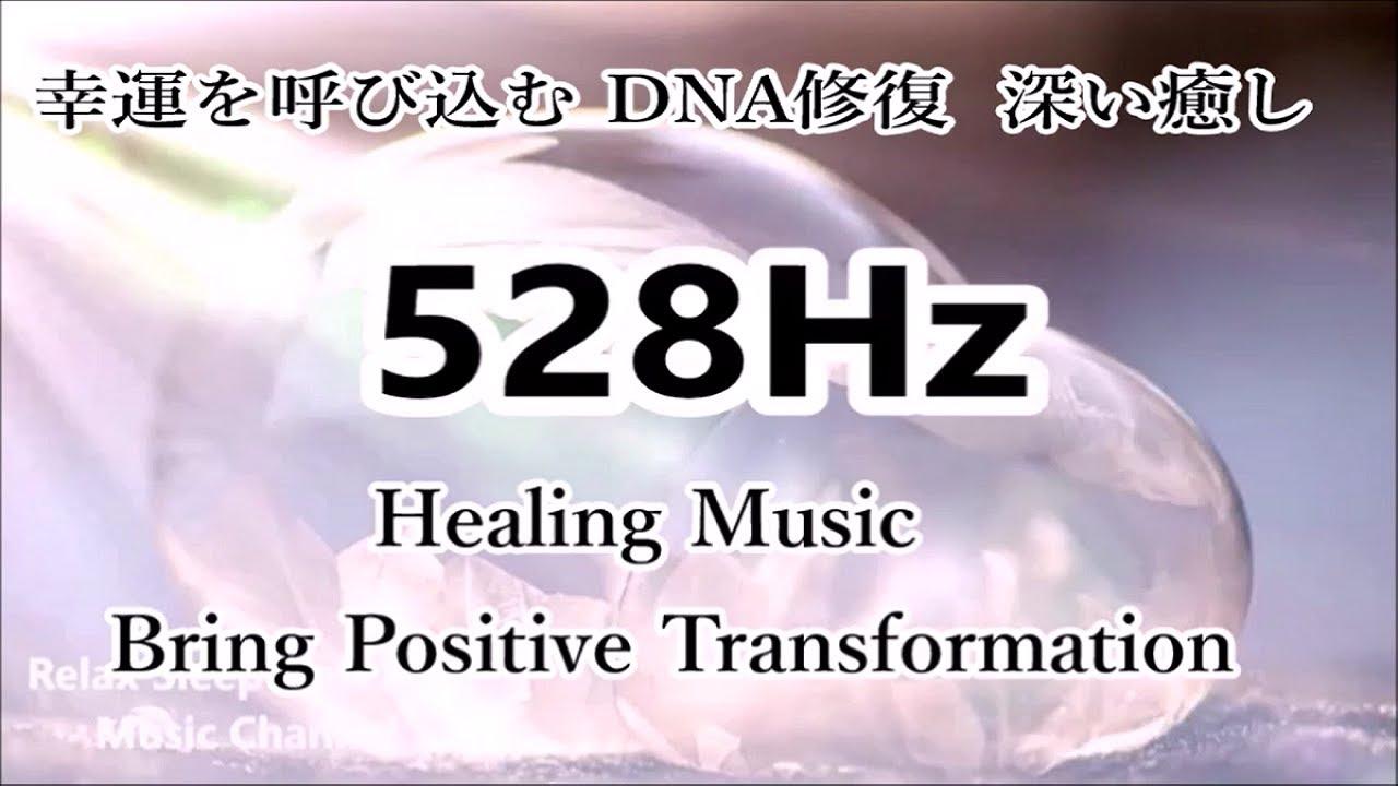 幸運を呼び込む, DNA修復 , 深い癒し|528ヘルツ ヒーリングミュージック|ソルフェジオ周波数|528Hz Healing Music|Bring Positive Transformation