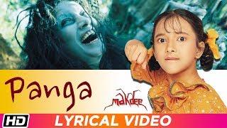 Panga | Lyrical | Makdee The Web Of Witch| Upagna P| Alaap M| Makarand |Shabana A|Shweta Prasad