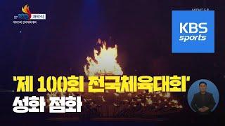 '제100회 전국체육대회' 밝히는 성화 점화! / KB…