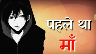 प्यारी माँ|😊Sun Mere Khuda,Meri Maa Ka Tu Rakhna Khayal (Maa)||Pyaari Maa|Murari2652|Mother's Day