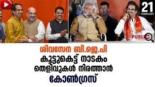ശിവസേന ബി.ജെ.പി കൂട്ടുകെട്ട് നാടകം|BJP|SHIVASENA|CONGRESS|