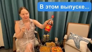 Хайнань ноябрь 2019 Санья что пить и есть Цены на еду и алкоголь Ананас Тошниловка кафе У Лины