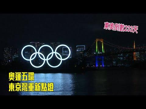 【東奧倒數233天】東京灣冬夜美景 奧運五環重新點燈│愛爾達電視20201202