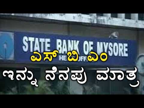 State Bank Of Mysore Functions Only Till March 31st | Oneindia Kannada