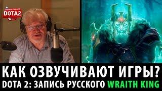 DOTA 2: Запись русского Wraith King