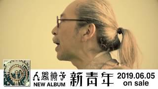 「無情のスキャット」各音楽配信サイトにて先行配信中! Apple Music→ht...