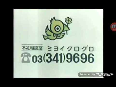 Japanese Commercial Logos Volume 3 (Part 6 of 10) - YouTube
