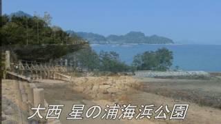 白砂青松・唐子浜、休暇村瀬戸内東予