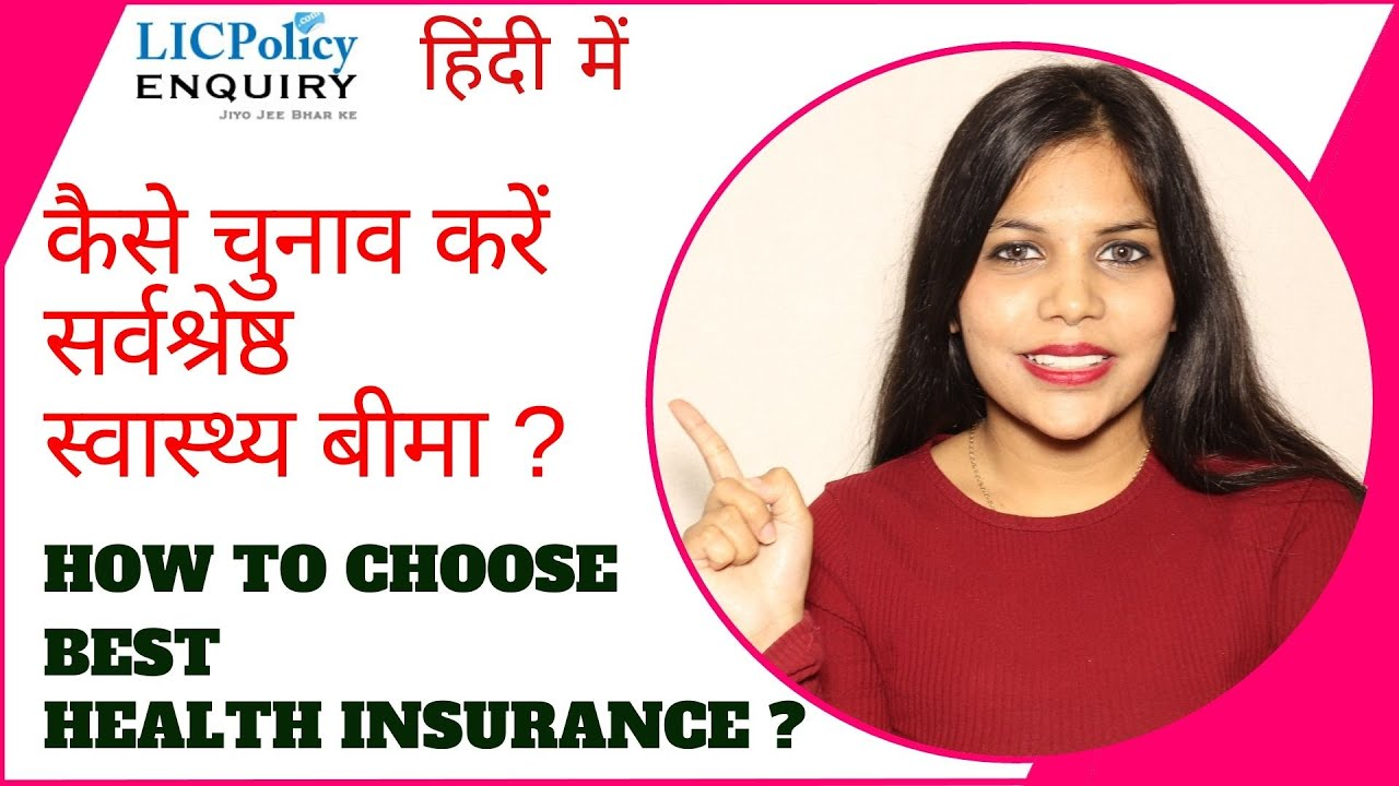 How To Choose | Best Health Insurance | Best Family ...
