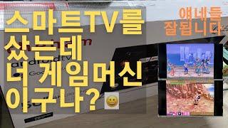첫 스마트 티비 더함 스마트 TV 티비 내돈내산 초간단…