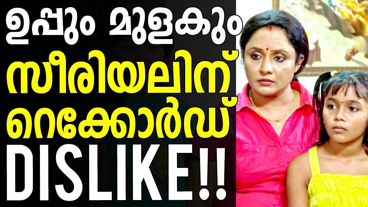 Uppum Mulakum Got Record Dislike in Youtube