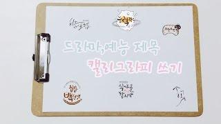 [효니월드] 드라마,예능 제목 캘리그라피 쓰기 ✍🏻| Calligraphy K-drama titles and logo