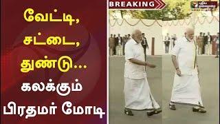 வேட்டி, சட்டை, துண்டு... கலக்கும் பிரதமர் மோடி  | Tamil Culture | PM Modi | Modi In Dhoti