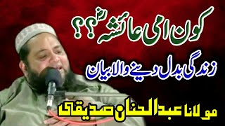 who is Ami Ayesha Siddiqa || Molana Abdul Hannan Siddiqui 2020 || part 3 || voice of sahaba