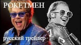 Рокетмен русский трейлер 2019 Новые трейлеры в хорошем качестве