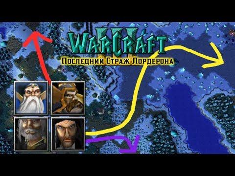 #8 УТОМИТЕЛЬНОЕ ХОЖДЕНИЕ ТУДА-СЮДА / Зимняя война / Warcraft 3 Последний Страж Лордерона прохождение