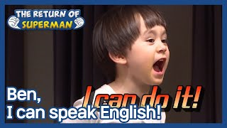 Ben, I can speak English! (The Return of Superman) | KBS WORLD TV 210228