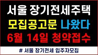 서울 장기전세주택 입주자모집공고 발표 #장기전세